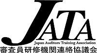 JATA~審査員研修機関連絡協議会~